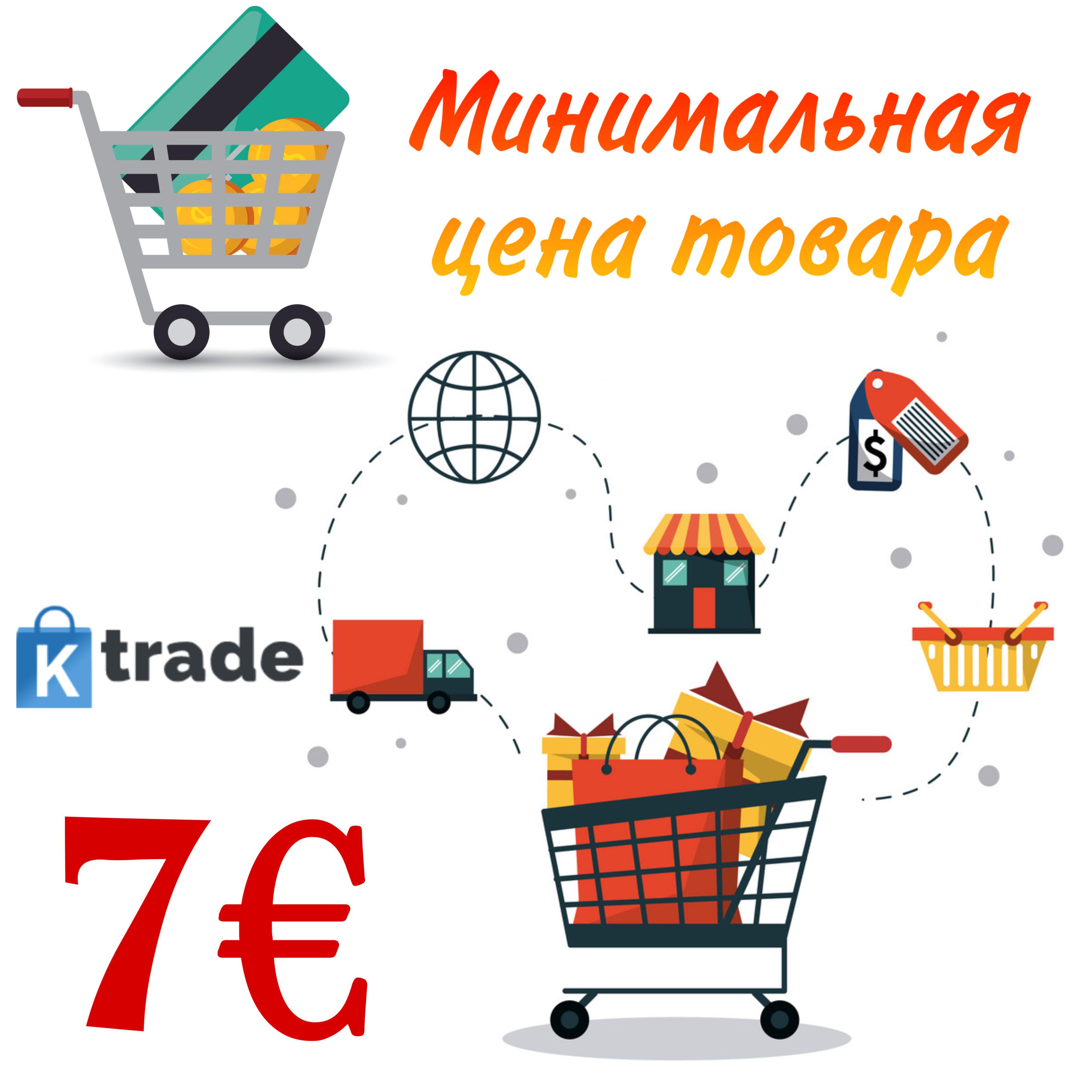 7 евро минимальная цена ариткула