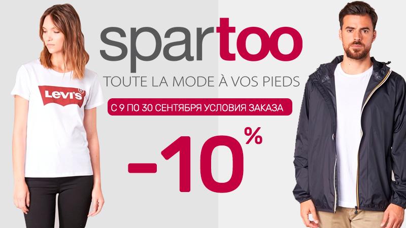 Акция на spartoo.de